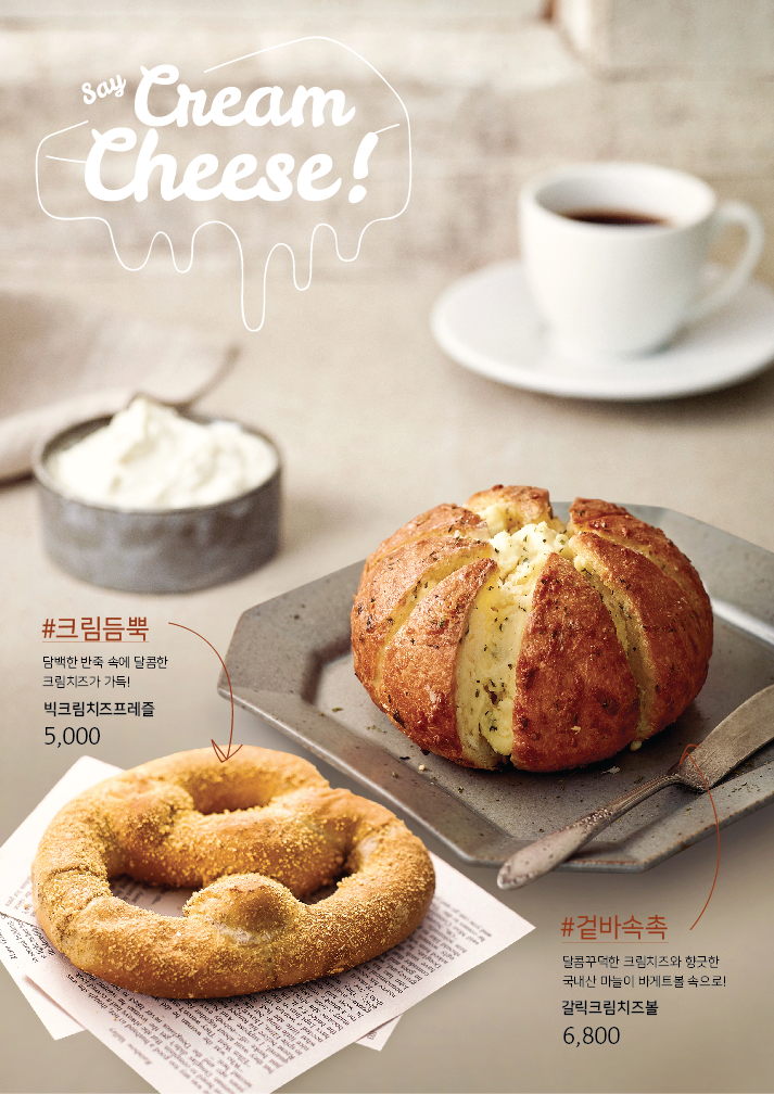 <strong>Say Cream Cheese</strong><br>빅크림치즈프레즐 & 갈릭크림치즈볼