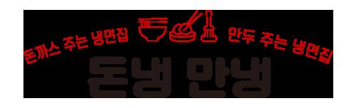 돈냉만냉 - 돈까스와 만두 먹는 냉면집