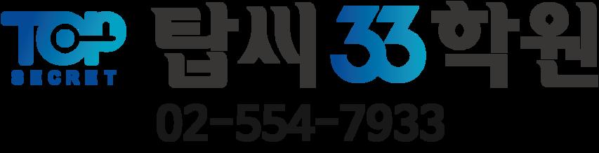 탑씨33학원