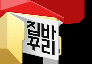 집바꾸리 인천,경기,인테리어업체,비용