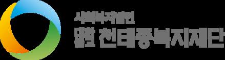 사회복지법인 대한불교천태종복지재단