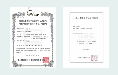 HACCP 적용작업장 지정서 / 우수 물류창고업체 인증서