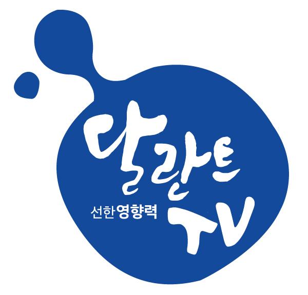 달란트TV 로고(선한영향력)