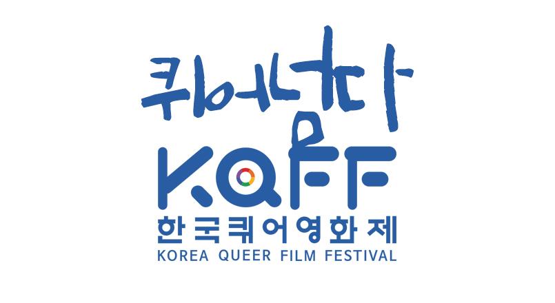 2019 한국퀴어영화제 슬로건