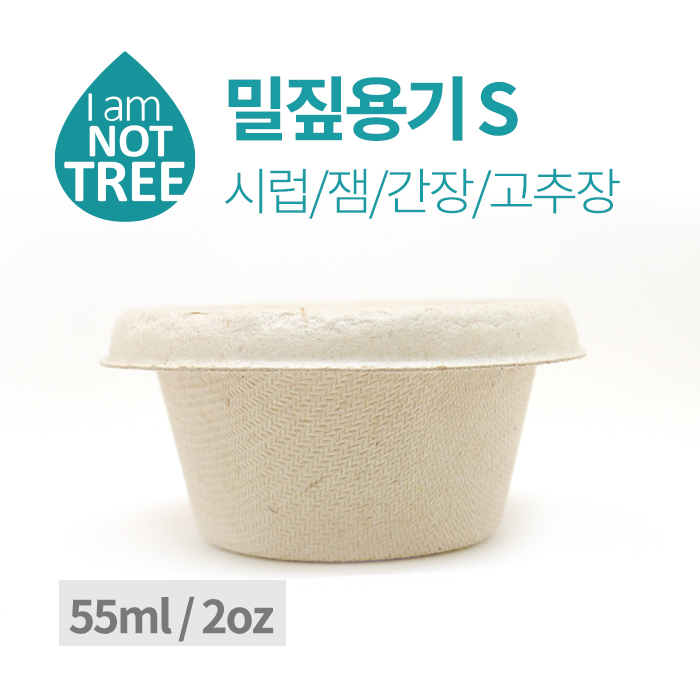밀짚 소스용기 2oz (55ml) 50개(RE)