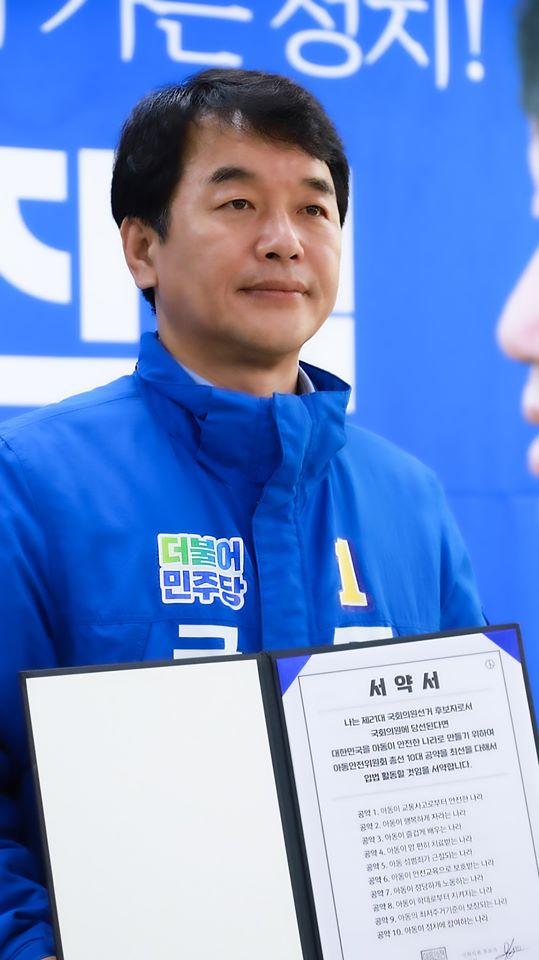 더불어민주당 천안갑 국회의원 후보자 문진석