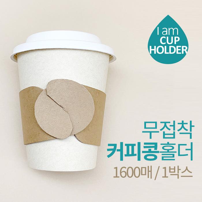 무접착 커피콩홀더 1,600매(RE)
