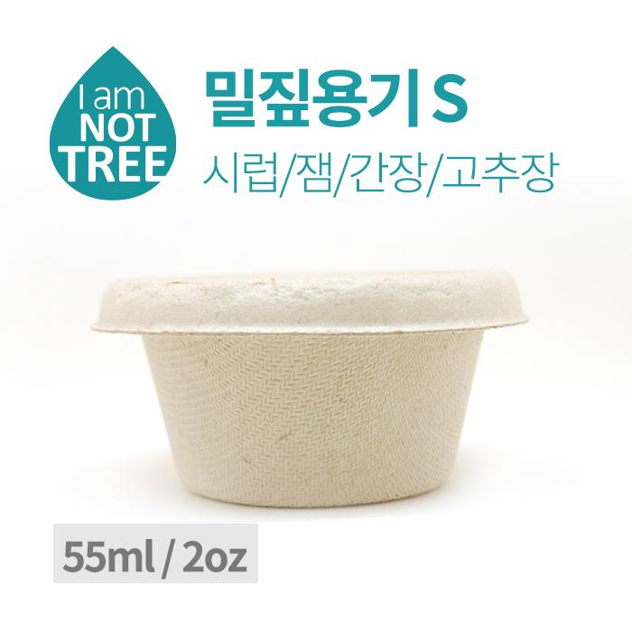 밀짚 소스용기 2oz (55ml) 1,000개(RE)