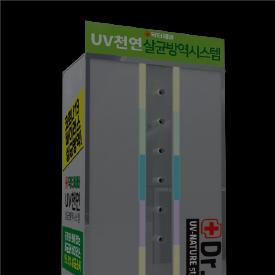 UV天然殺菌<br>防疫システム