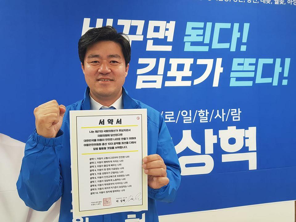 더불어민주당 김포을 국회의원 후보자 박상혁