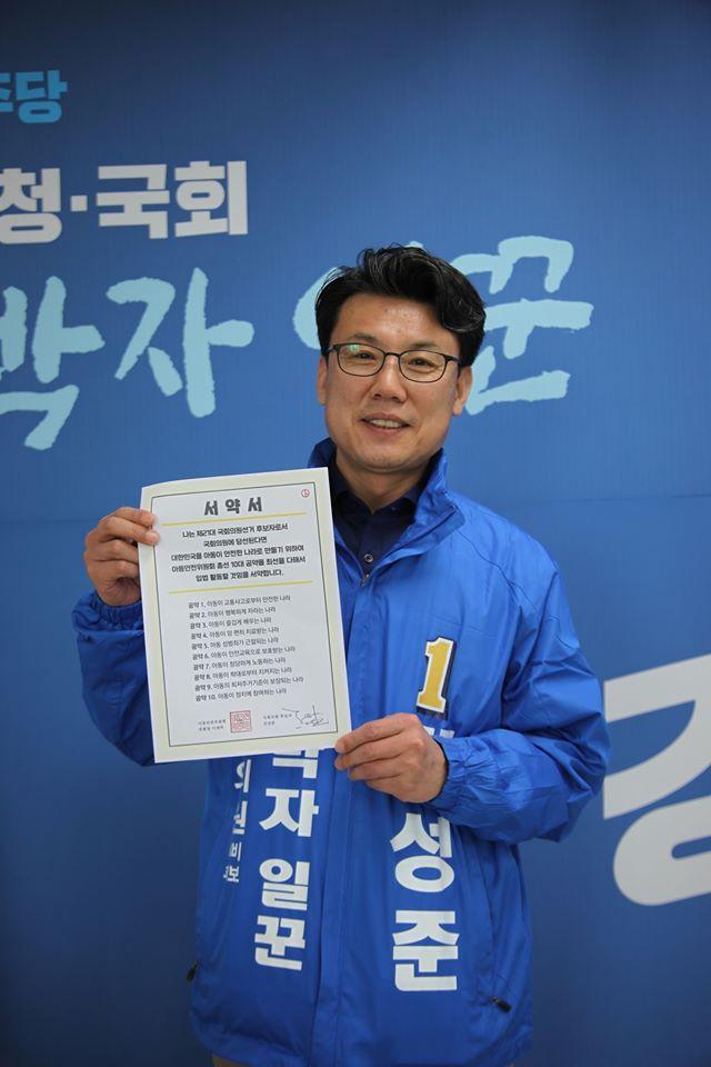 더불어민주당 강서구을 국회의원 후보자 진성준