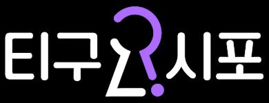 티구시포 홍대점