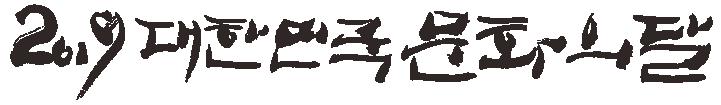 (샘플)2019 대한민국 문화의달 제주