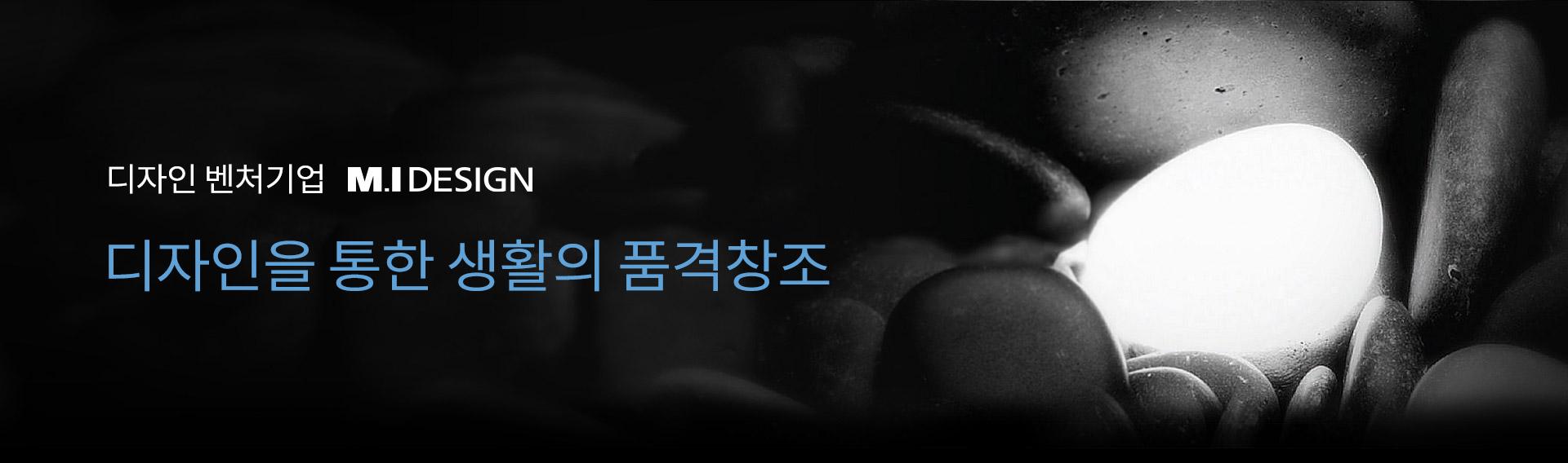 엠아이디자인 브랜드 소개