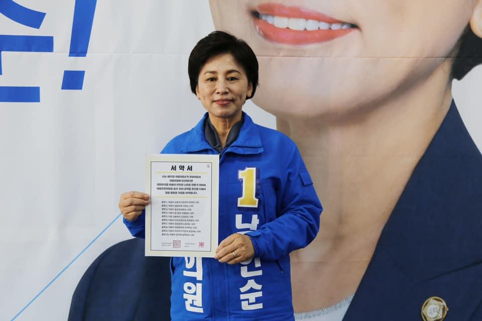 더불어민주당 송파병 국회의원 후보자 남인순