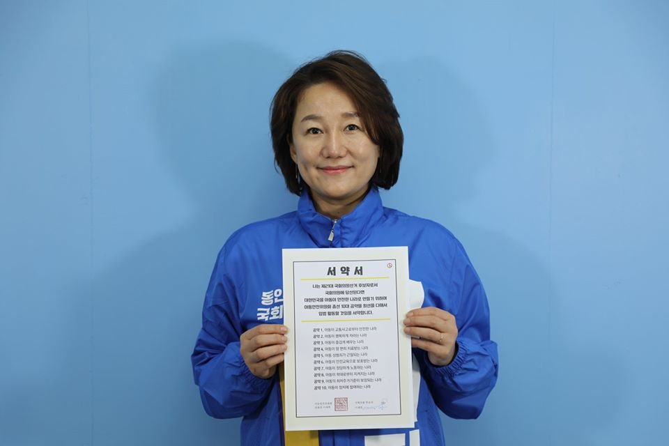 더불어민주당 동안구을 국회의원 후보자 이재정