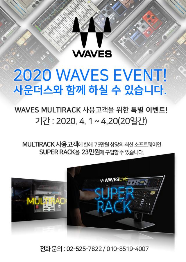 2020 WAVES 특별 이벤트!