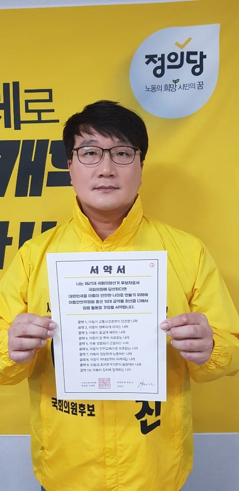 정의당 시흥시갑 국회의원 후보자 양범진
