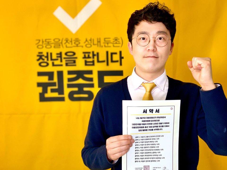 정의당 강동구을 국회의원 후보자 권중도