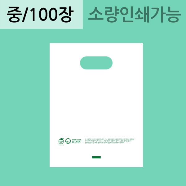 생분해 무지링봉투 [중] 100장  생분해 봉투 친환경비닐 자연분해(RE)