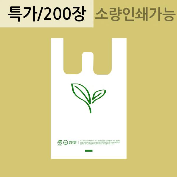 생분해 특가형 손잡이 봉투 200장  생분해봉투 친환경비닐 자연분해(RE)