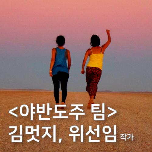 JTBC <트래블러> 구성작가로, 나이 서른에 결혼 대신 세계여행을 하고 즐거운 매일을 꿈꾸는 여행자