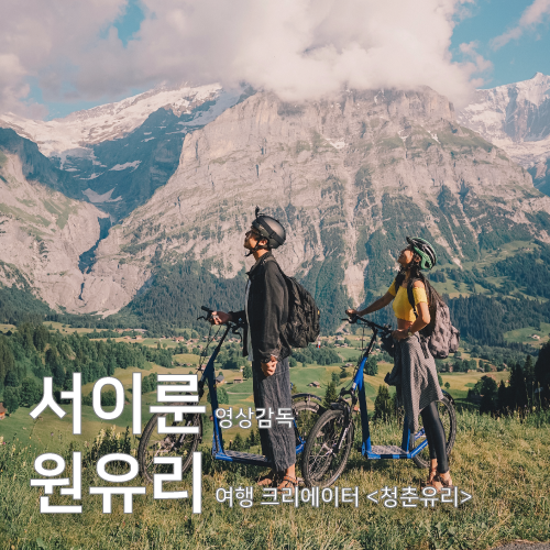여행 크리에이터로서 천천히 여유로운 여행을 즐기는 여행자 부부