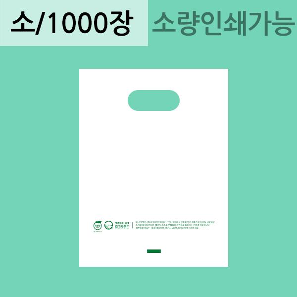 생분해 무지링봉투 [소] 1000장  생분해 봉투 친환경비닐 자연분해(RE)