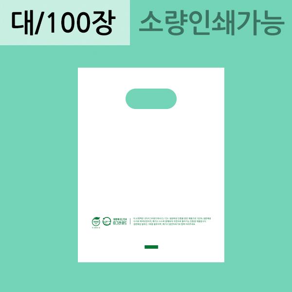 생분해 무지링봉투 [대] 100장  생분해 봉투 친환경비닐 자연분해(RE)