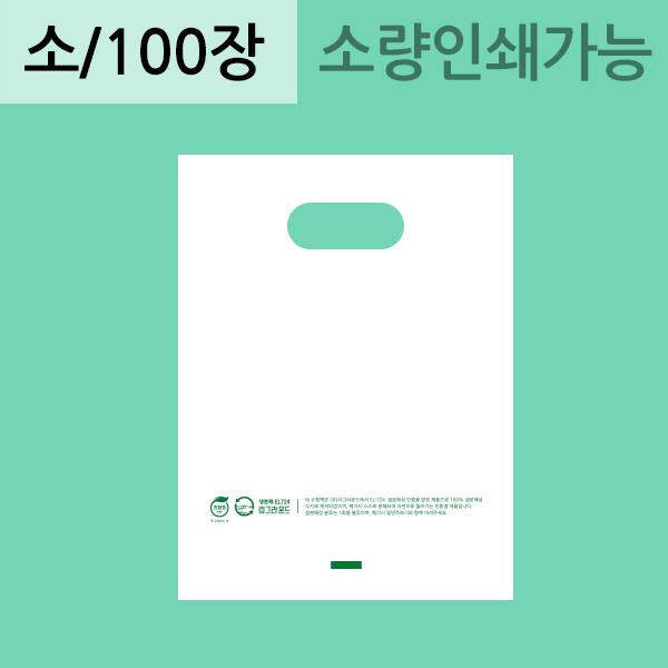 생분해 무지링봉투 [소] 100장  생분해 봉투 친환경비닐 자연분해(RE)