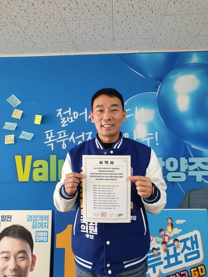 더불어민주당 남양주병 국회의원 후보자 김용민