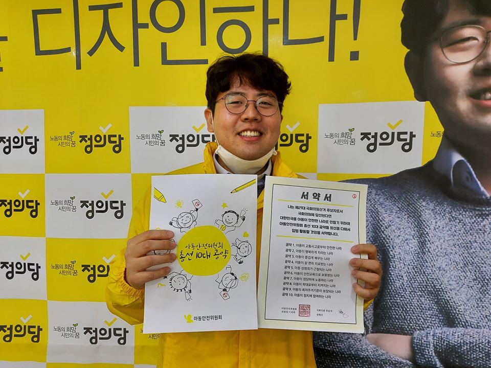 정의당 남양주병 국회의원 후보자 장형진