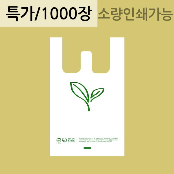 생분해 특가형 손잡이 봉투 1000장  생분해봉투 친환경비닐 자연분해(RE)