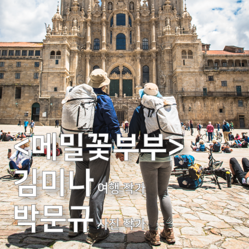 원하는 곳에서 여행하고 일하며 무기한 세계여행중인 디지털 노마드 여행자 부부