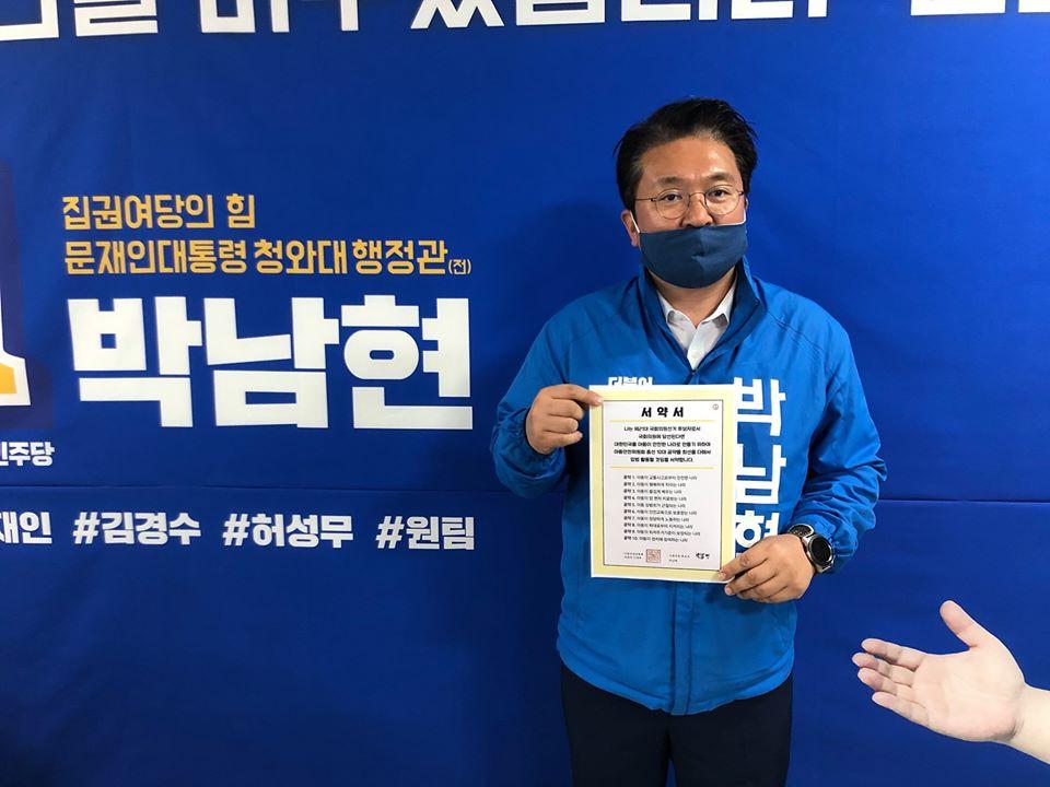 더불어민주당 마산합포 국회의원 후보자 박남현