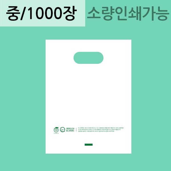 생분해 무지링봉투 [중] 1000장  생분해 봉투 친환경비닐 자연분해(RE)