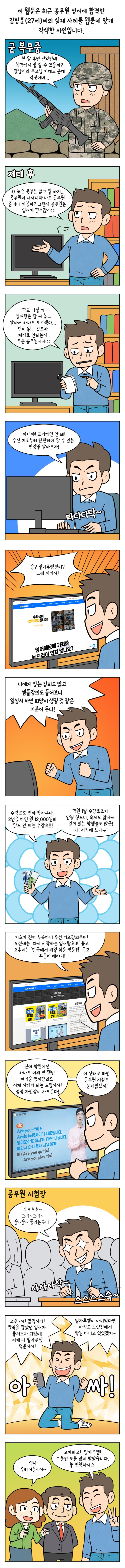 최근 공무원영어에 합격한 수기 등 밀가루쌤영어 수강생의 웹툰 후기를 확인해 보세요.