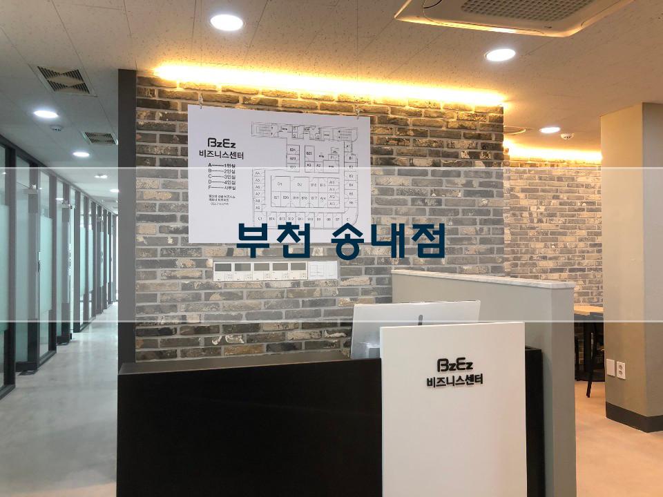 부 천 송 내 점