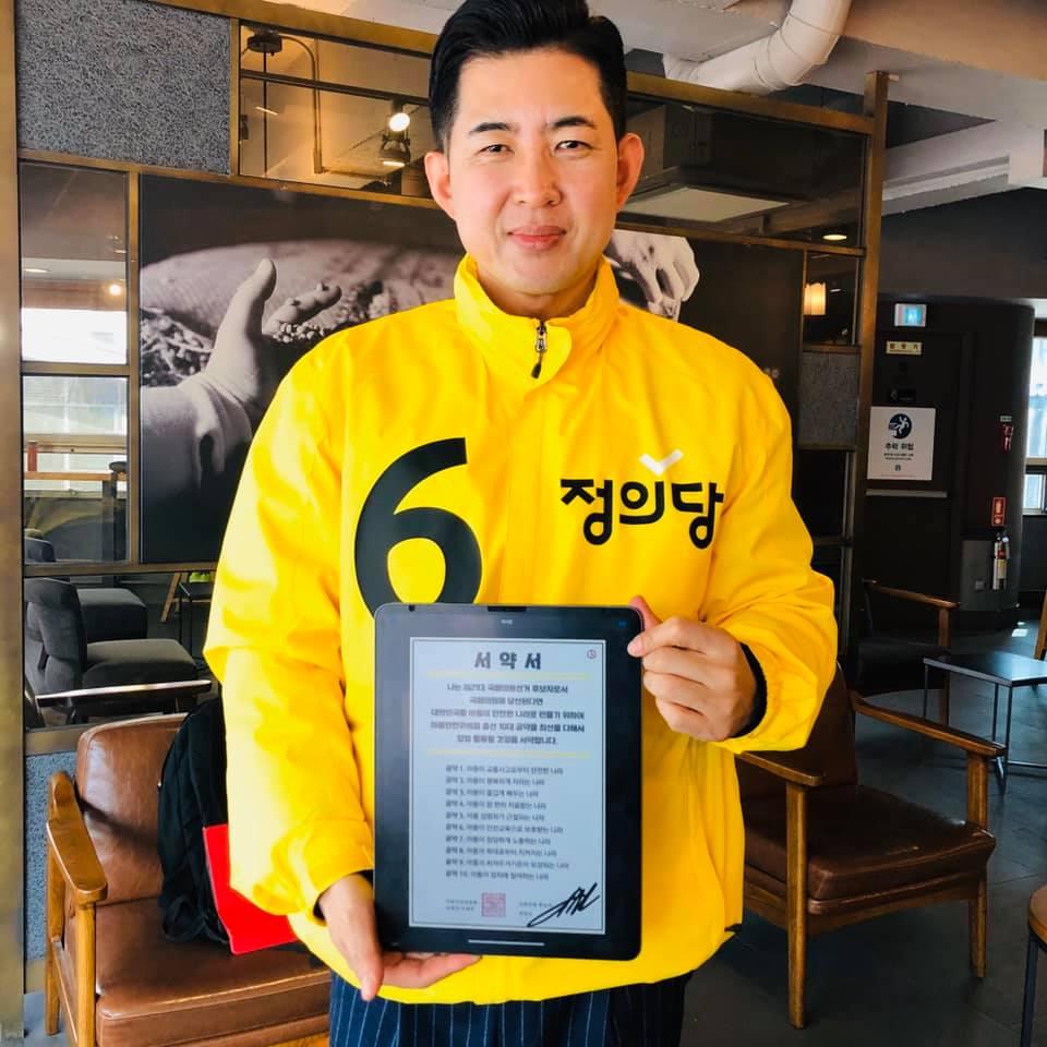 정의당 비례대표 후보자 박창진