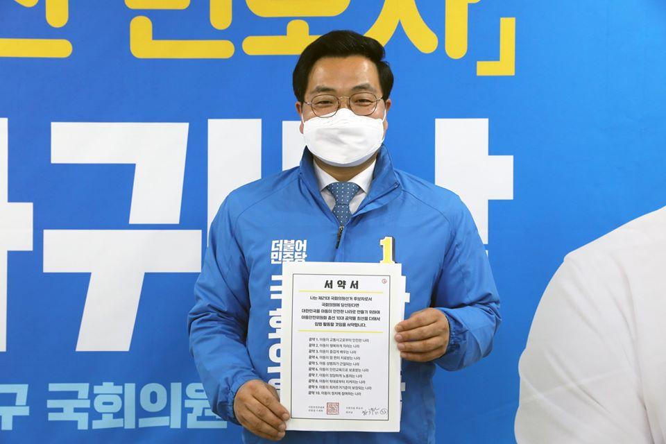 더불어민주당 창원시 마산회원구 국회의원 후보자 하귀남