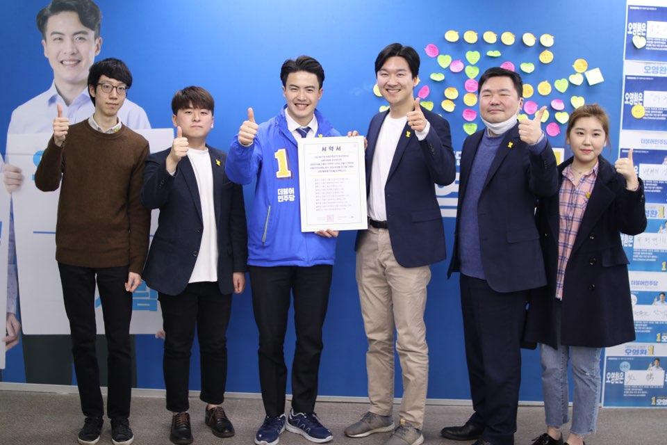 더불어민주당 의정부갑 국회의원 후보자 오영환