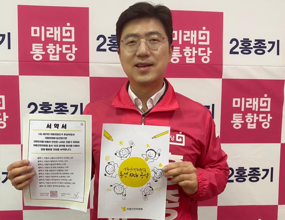 미래통합당 수원시정 국회의원 후보자 홍종기