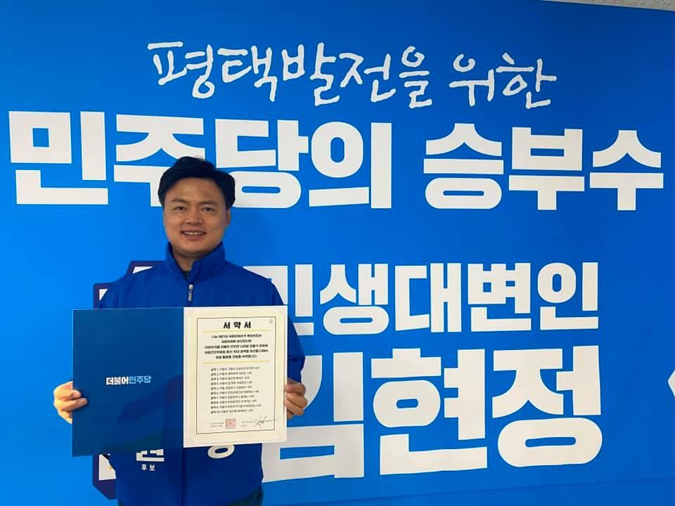 더불어민주당 평택을 국회의원 후보자 김현정