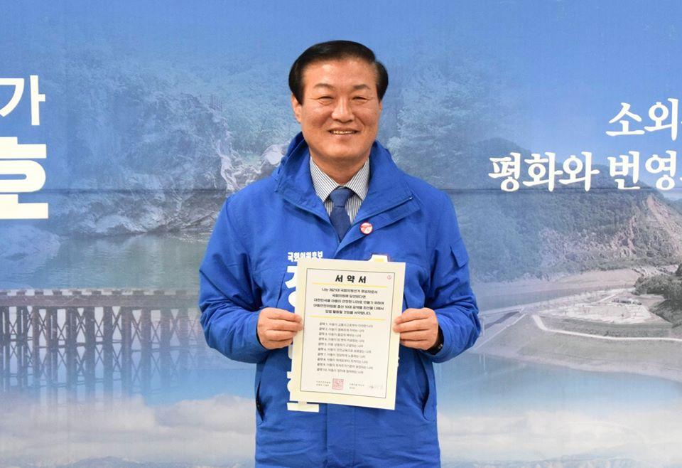 더불어민주당 춘천시/철원군/화천군/양구군을 국회의원 후보자 정만호