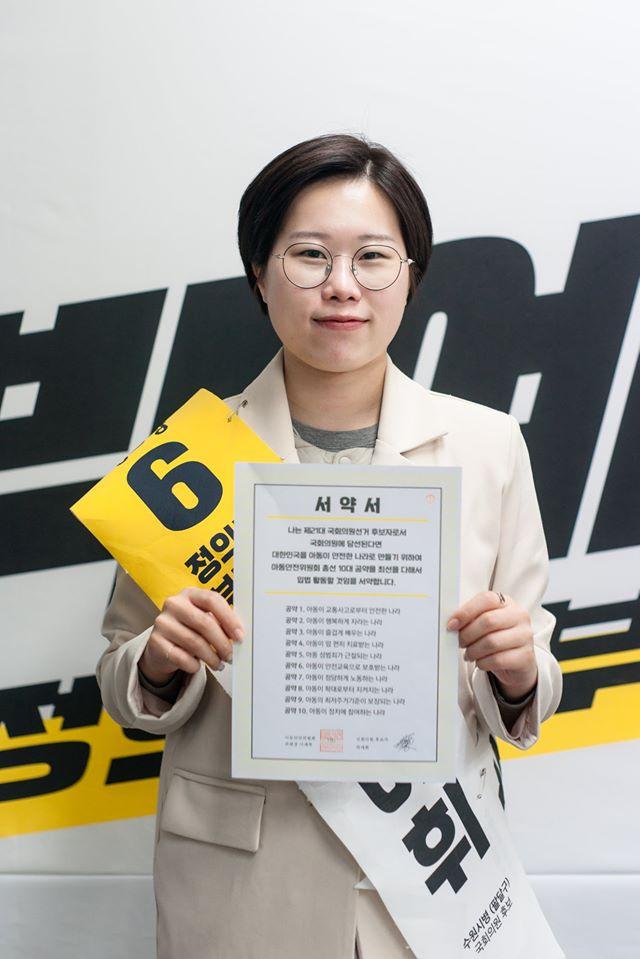 정의당 수원시병 국회의원 후보자 박예휘