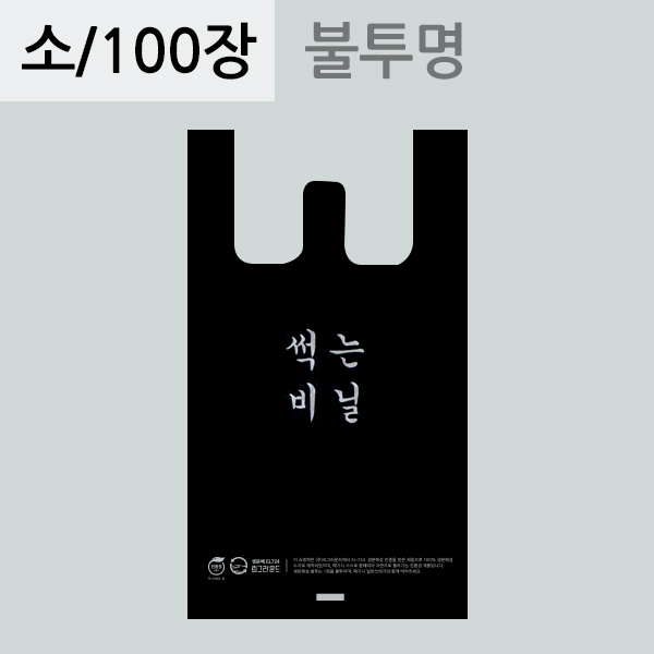 썩는비닐 손잡이 봉투 [소] 100장  생분해봉투 친환경비닐 자연분해(RE)