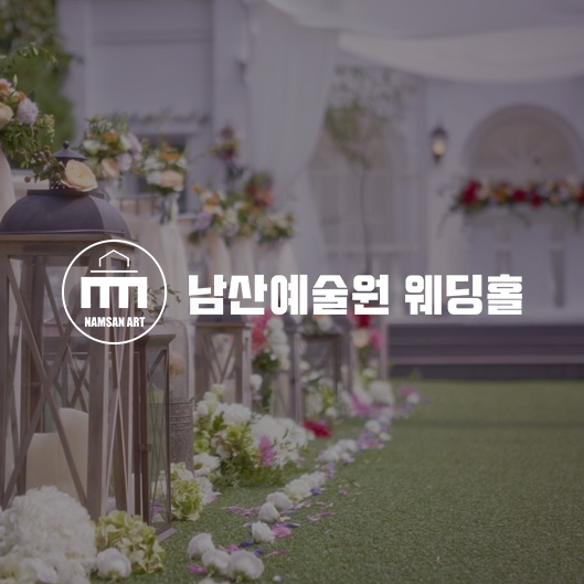 """<h6 style=""""text-align: center;""""><span style=""""font-size: 16px;""""><strong>Namsan Art Wedding</strong></span> <br><span style=""""color: rgb(136, 136, 136); font-size: 14px;"""">용산구 남산예술원</span></h6>"""