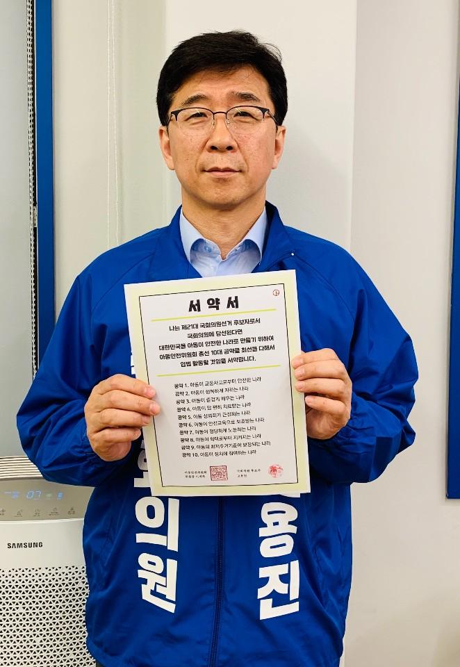 더불어민주당 노원구갑 국회의원 후보자 고용진