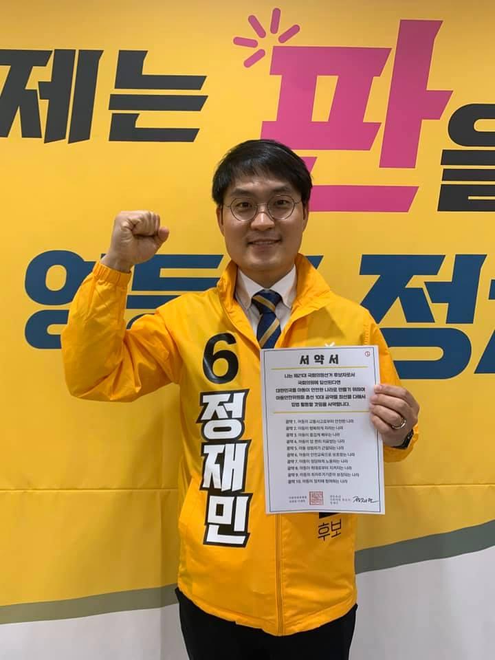 정의당 영등포갑 국회의원 후보자 정재민