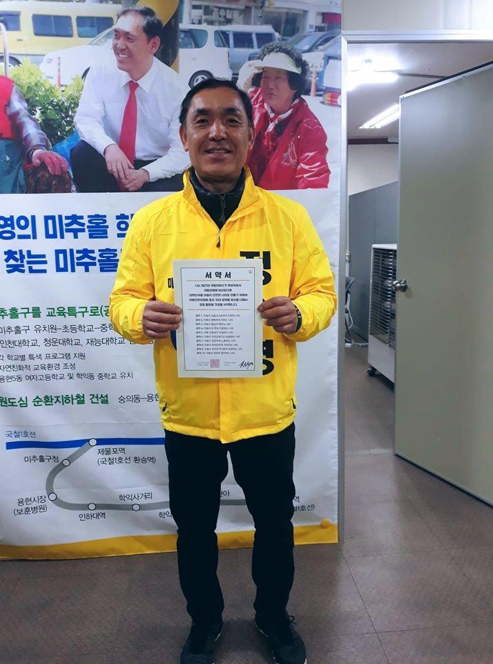 정의당 동구미추홀구을 국회의원 후보자 정수영